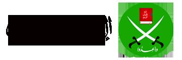 إخوان أونلاين - الموقع الرسمي لجماعة الإخوان المسلمين